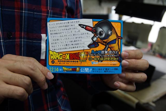 Nouvelle interview de Toyotaro pour la sortie du tome 11 de Dragon Ball Super
