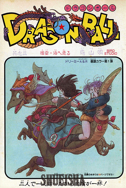 Presque toutes les œuvres d'Akira Toriyama – Semaine du 9 au 15 décembre 2019 - Dragon Ball