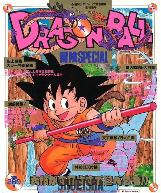 Dragon Ball Adventure Special