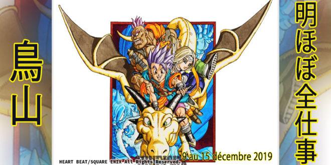 Presque toutes les œuvres d'Akira Toriyama – Semaine du 9 au 15 décembre 2019