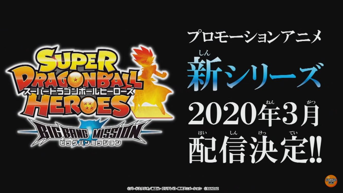Anime Super Dragon Ball Heroes Big Bang Mission