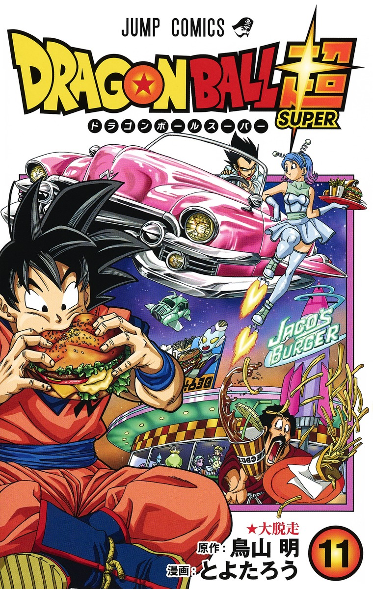 Dragon Ball Super tome 11