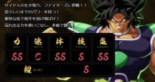 Dragon Ball FighterZ : Les statistiques de Broly (DBS)