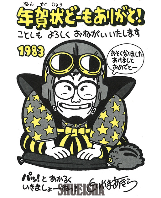 Toriyama nouvel an