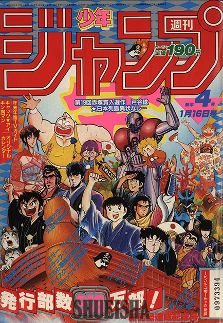 Weekly Shonen Jump nouvel an