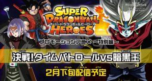 Super Dragon Ball Heroes : Un épisode spécial sera diffusé fin février