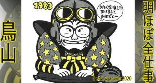 Presque toutes les œuvres d'Akira Toriyama – Semaine du 6 au 12 janvier 2020