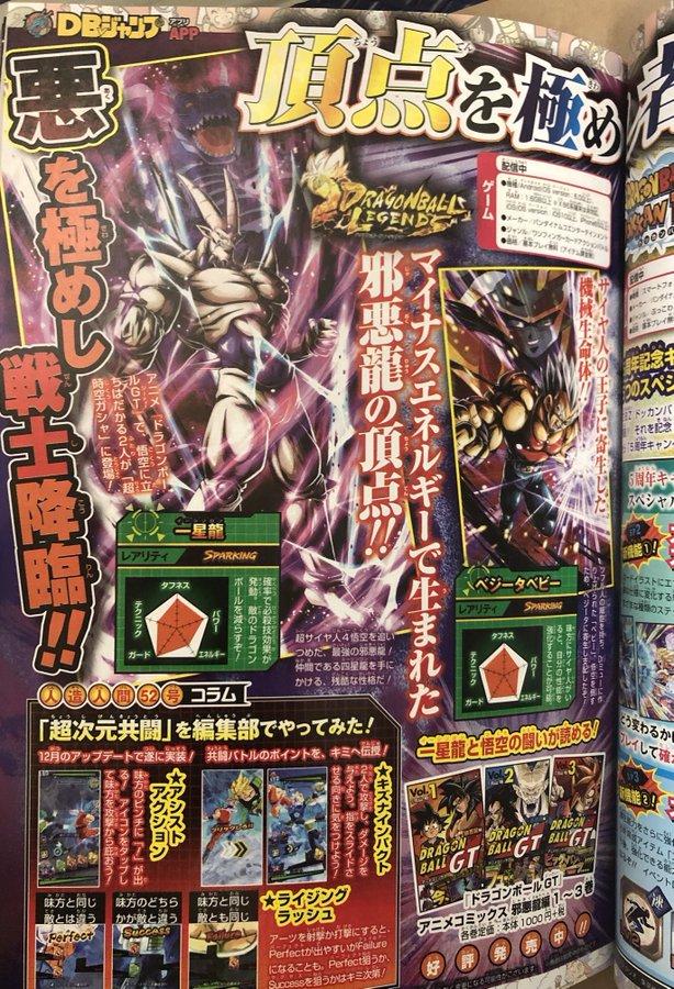 Dragon Ball Legends : Li Shenron et Baby Vegeta annoncés