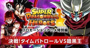 Super Dragon Ball Heroes : Date de sortie et synopsis de l'épisode spécial