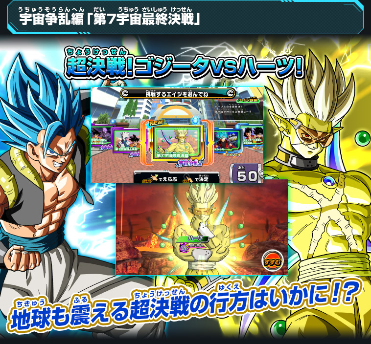 Super Dragon Ball Heroes Universe Mission 12
