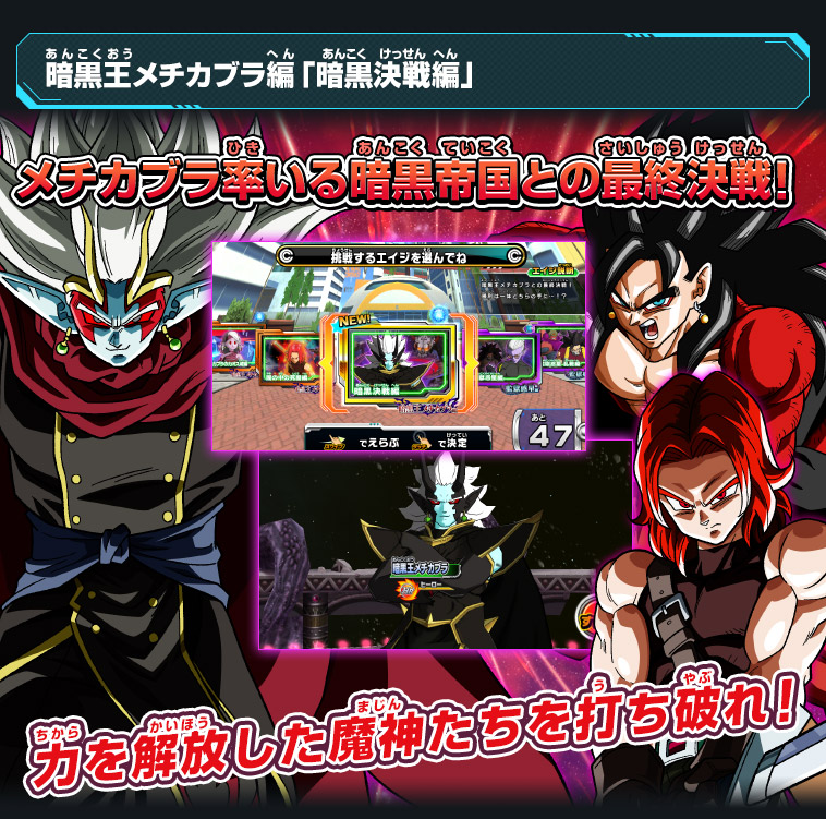 Super Dragon Ball Heroes : Lancement de la Universe Mission 12