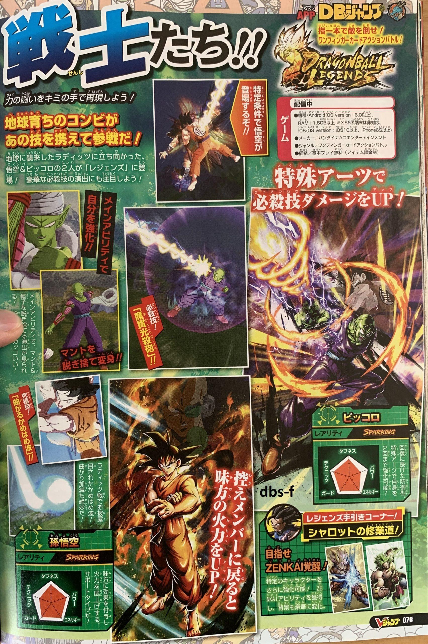 Dragon Ball Legends : Nouveaux Goku et Piccolo annoncés