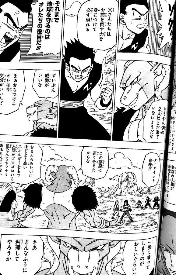 Dragon Ball Super Chapitre 57 : Premières images