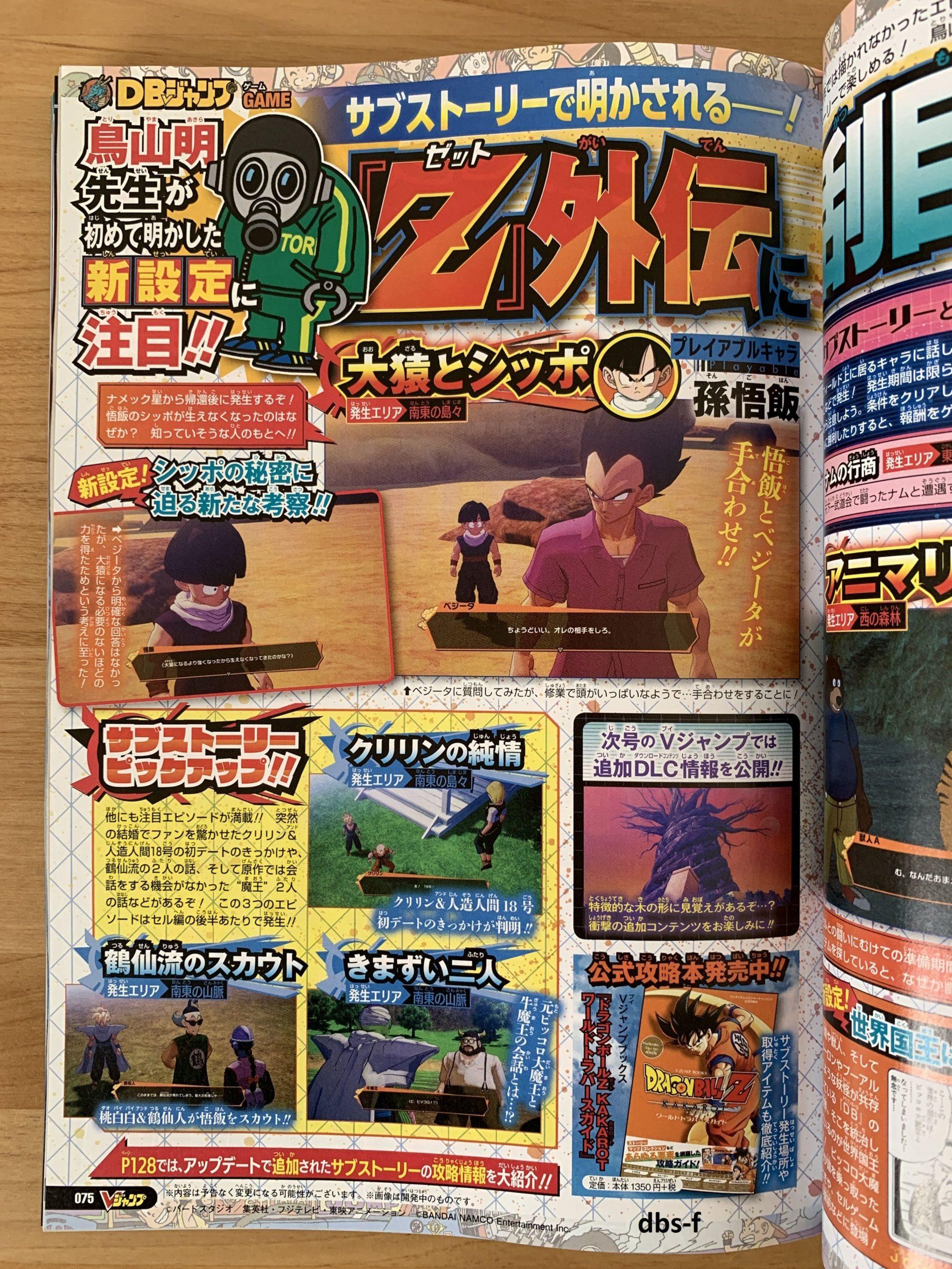 Dragon Ball Z Kakarot : Implication de Toriyama et premier DLC teasé