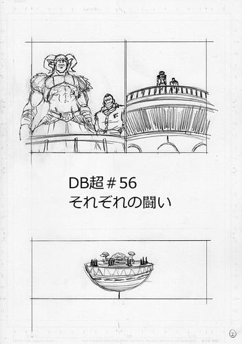 Dragon Ball Super Chapitre 57 : Un premier aperçu