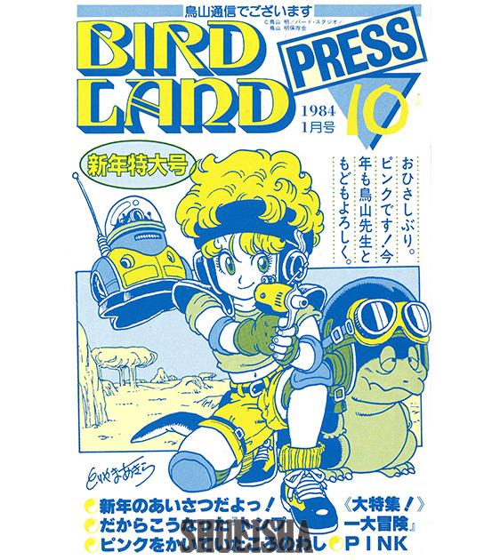 BirdLand Press