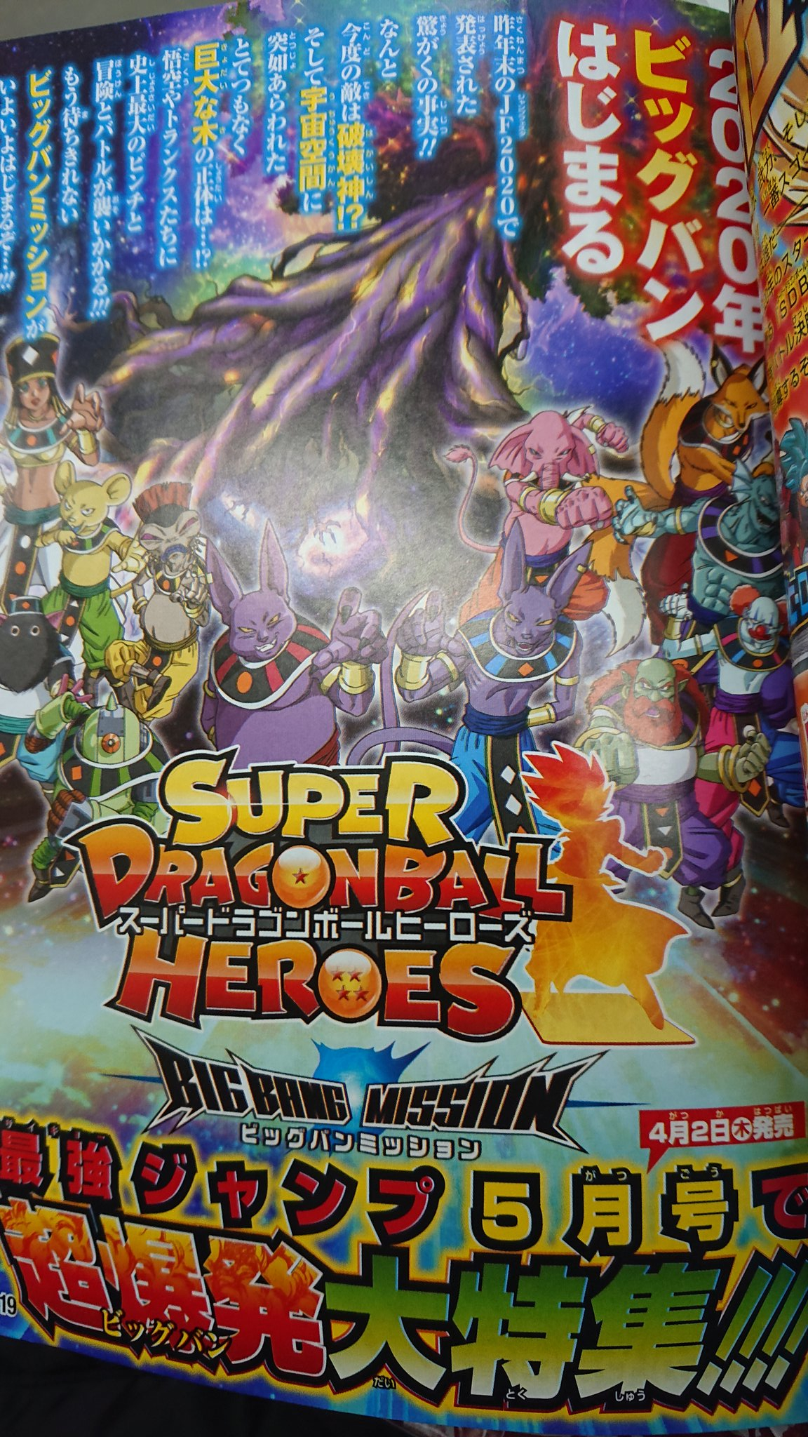 Super Dragon Ball Heroes : Nouveau visuel pour la Big Bang Mission