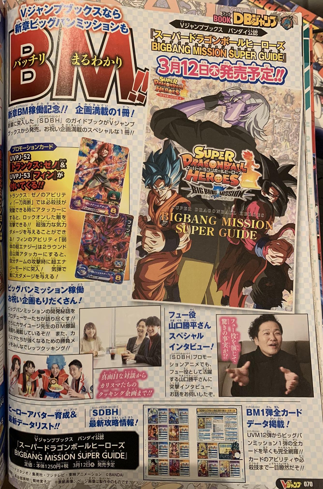 Un Super Guide pour Super Dragon Ball Heroes Big Bang Mission