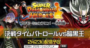 Super Dragon Ball Heroes : Nouvelle bande-annonce pour l'épisode spécia