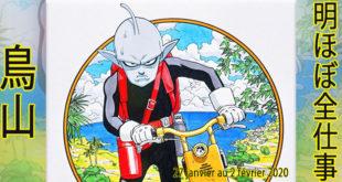 Presque toutes les œuvres d'Akira Toriyama – Semaine du 27 janvier au 2 février 2020
