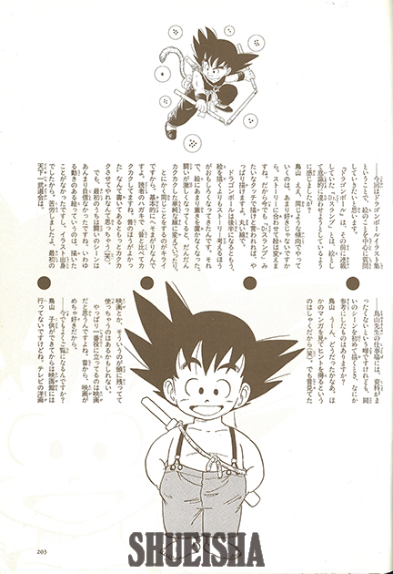 Daizenshuu 1 - Grand Livre de Dragon Ball