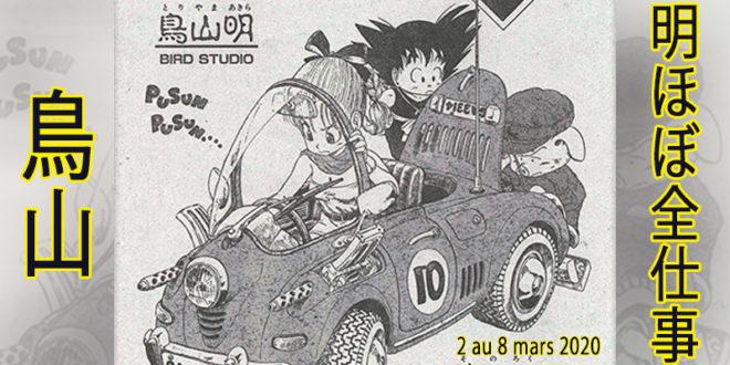 Presque toutes les œuvres d'Akira Toriyama – Semaine du 2 au 8 mars 2020