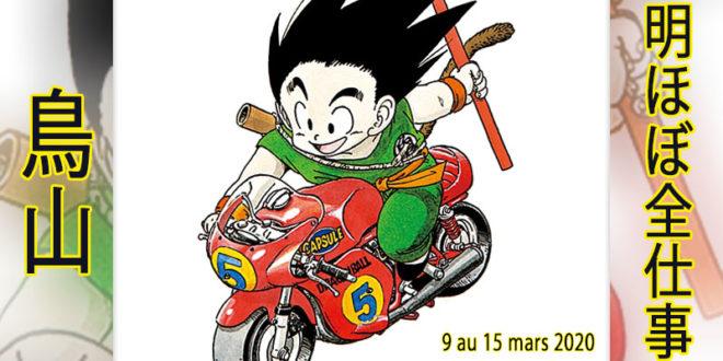 Presque toutes les œuvres d'Akira Toriyama – Semaine du 9 au 15 mars 2020