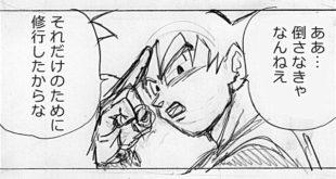Dragon Ball Super Chapitre 58 : Premier aperçu publié sur le site officiel de Dragon Ball
