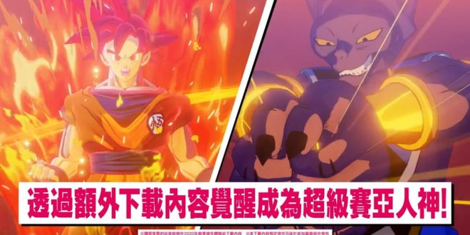 Dragon Ball Z Kakarot Goku God Beerus DLC