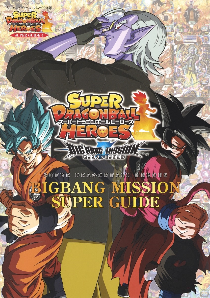 Super Dragon Ball Heroes Big Bang Mission Super Guide
