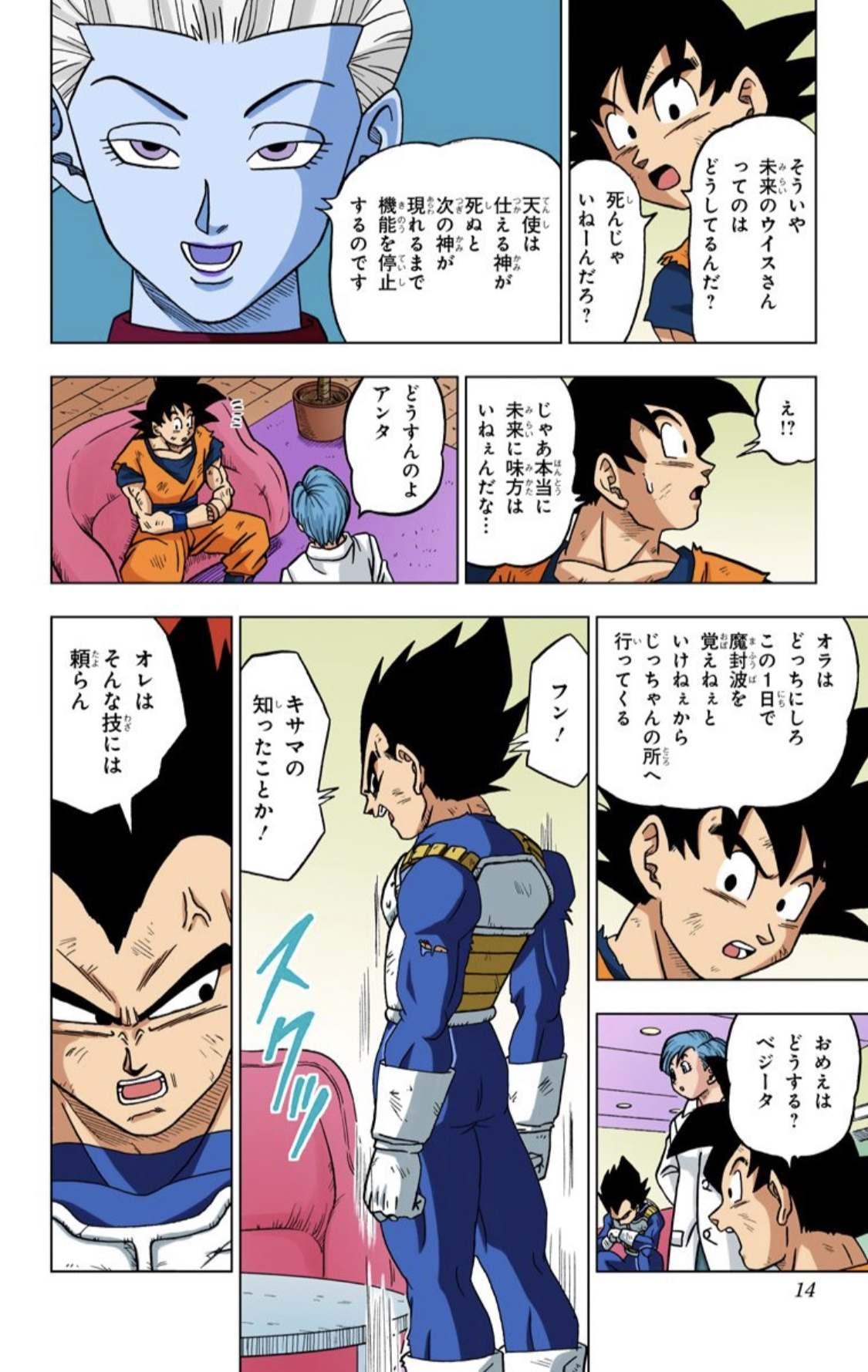 Dragon Ball Super tome 4 Full Color