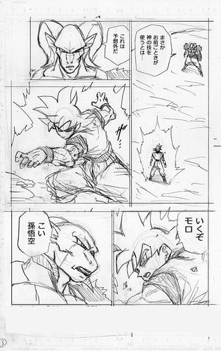 Dragon Ball Super Chapitre 59 : Premier aperçu