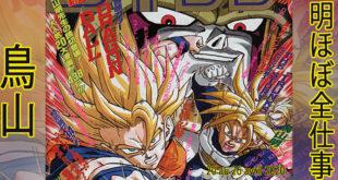 Presque toutes les œuvres d'Akira Toriyama – Semaine du 20 avril au 26 avril 2020