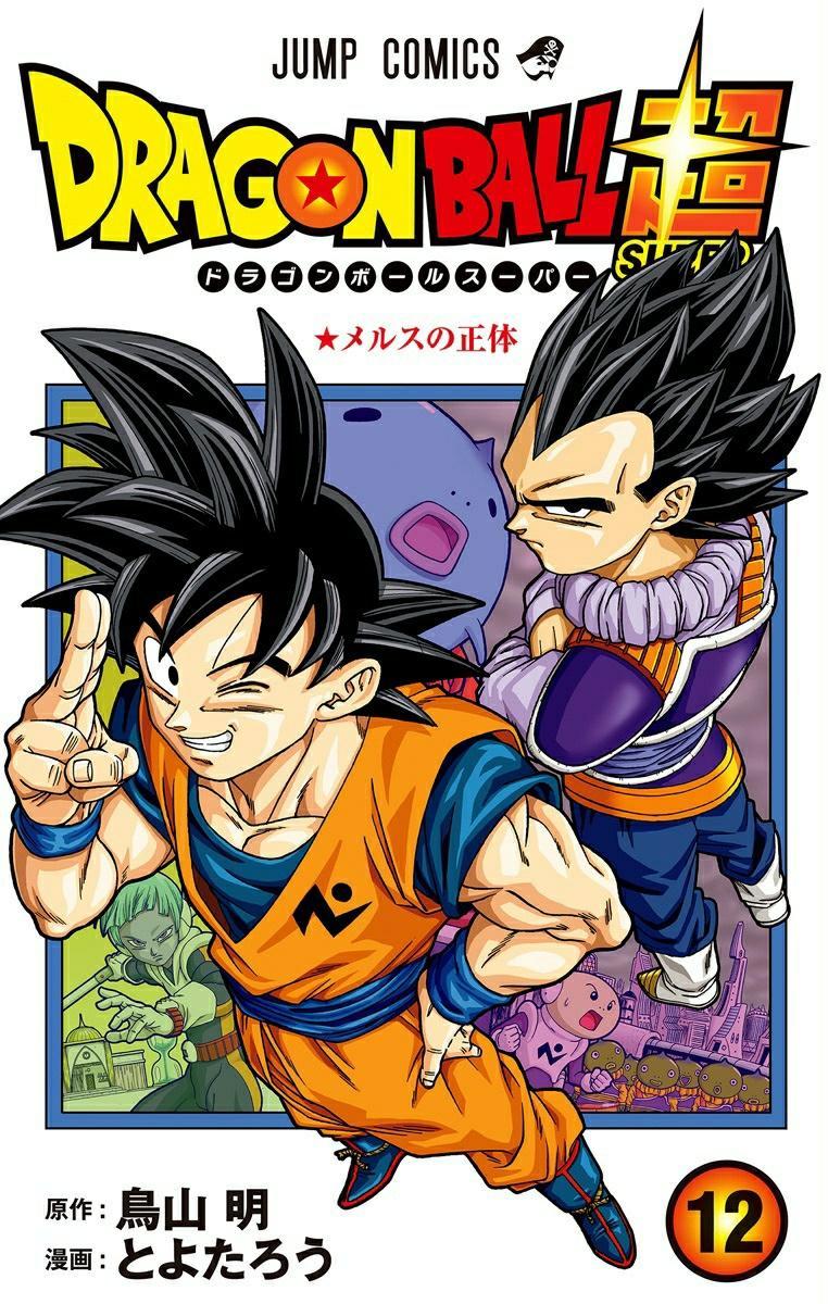 Dragon Ball Super : 2 pages inédites sur Freezer dans le tome 12