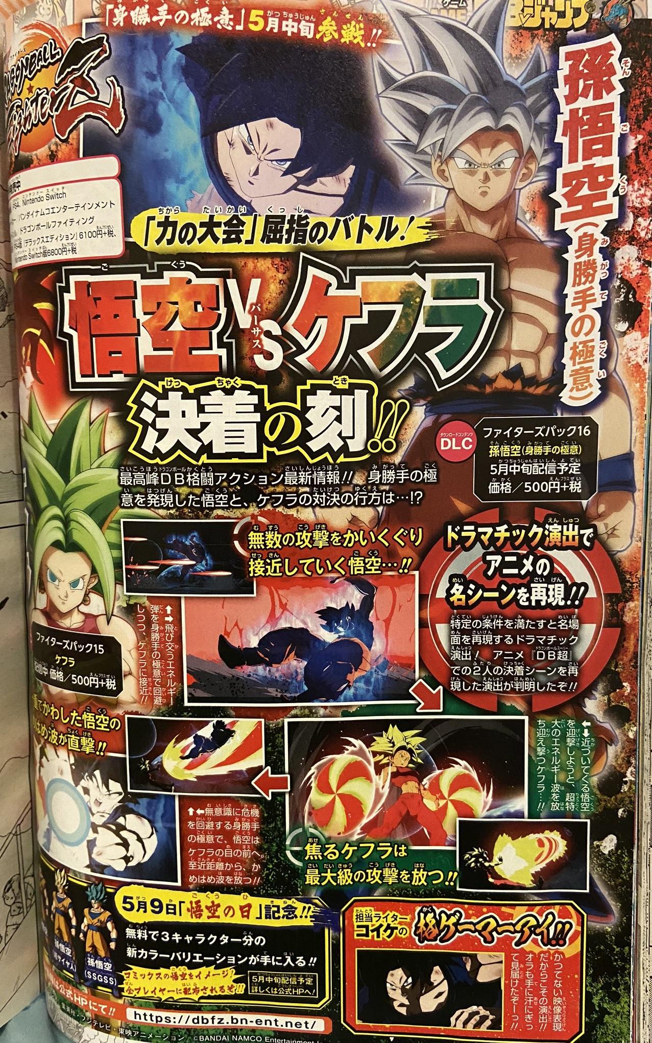 Dragon Ball FighterZ : Goku Ultra Instinct Dramatic Finish