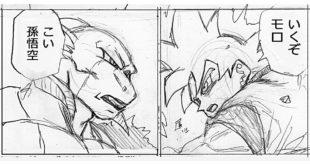 Dragon Ball Super Chapitre 59 : Premier aperçu publié sur le site officiel de Dragon Ball