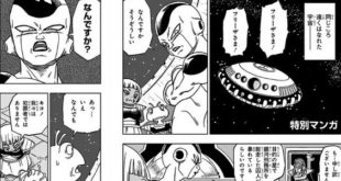 Dragon Ball Super : 2 pages inédites sur Freezer dans le tome 12