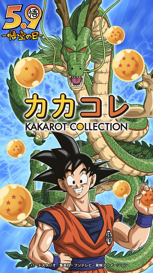 KAKAROT COLLECTION Goku Day