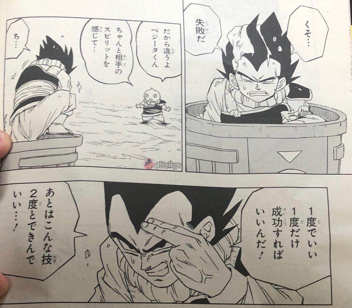Dragon Ball Super Chapitre 60 : Premières images