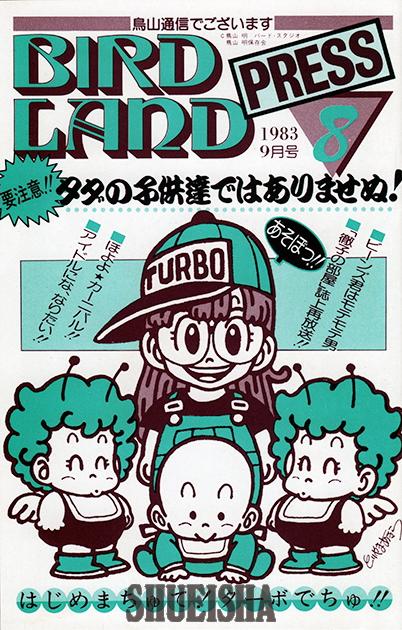 BirdLand Press #8