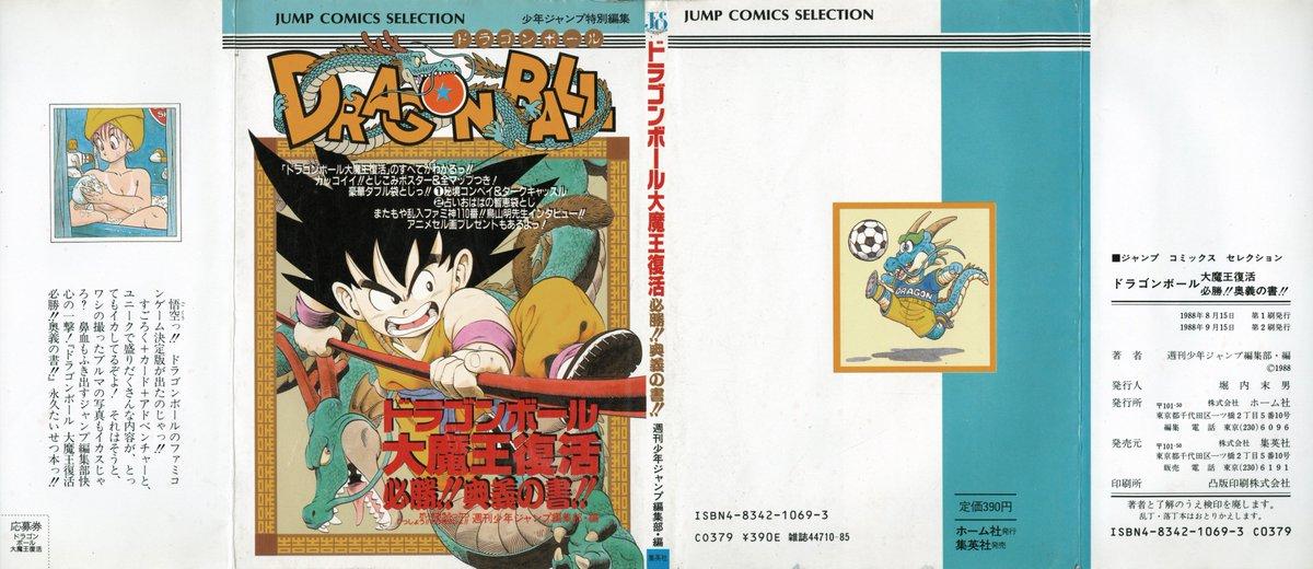 Presque toutes les œuvres d'Akira Toriyama – Semaine du 4 au 10 mai 2020 - Daimao Fukkatsu