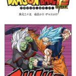 Dragon Ball Super tome 5 full color