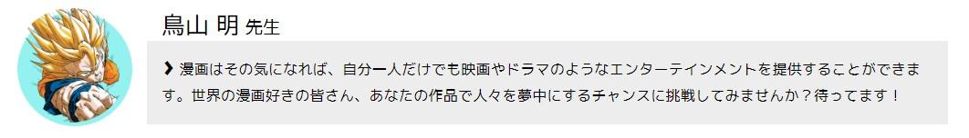 Akira Toriyama Tezuka Manga