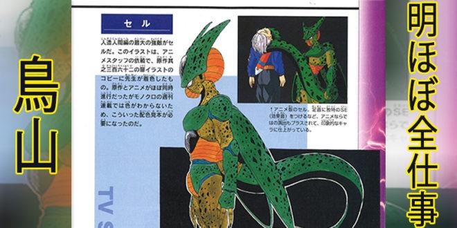 Presque toutes les œuvres d'Akira Toriyama – Semaine du 11 au 17 mai 2020 - Cell