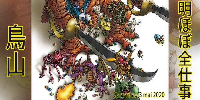 Presque toutes les œuvres d'Akira Toriyama – Semaine du 27 avril au 3 mai 2020 - DQ Monsters Joker 2