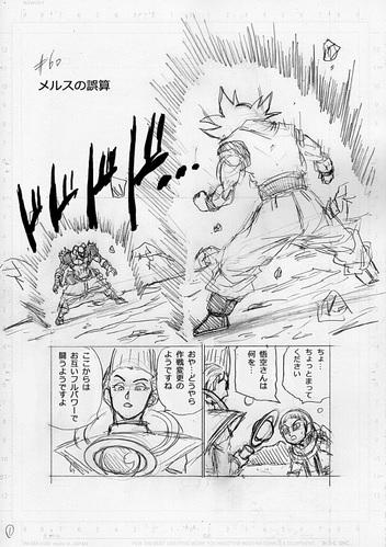 Dragon Ball Super Chapitre 60 aperçu
