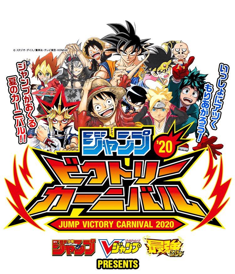 Jump Victory Carnival 2020