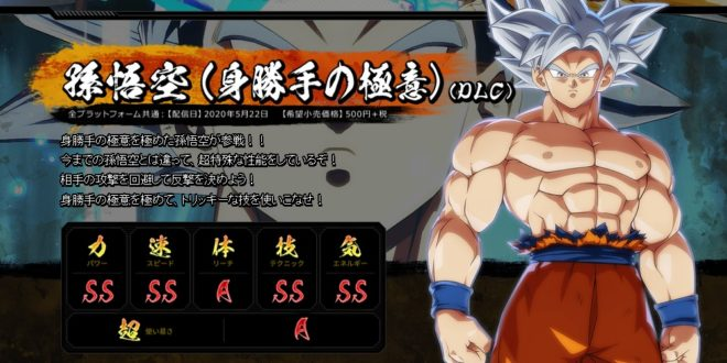 Dragon Ball FighterZ statistiques Goku Ultra Instinct