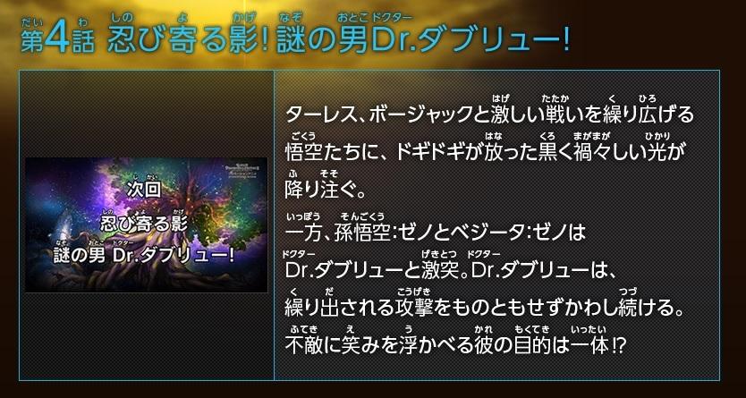Super Dragon Ball Heroes Big Bang Mission Épisode 4 : Preview du site officiel