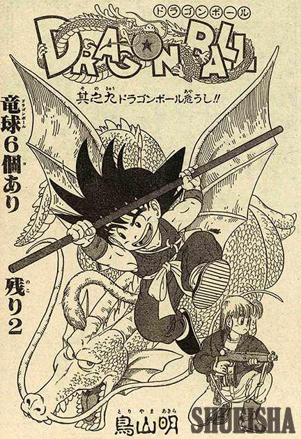 Goku Bulma Shenron